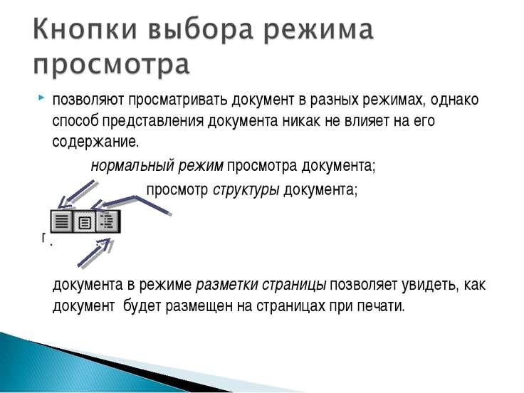 позволяют просматривать документ в разных режимах, однако способ представлени...