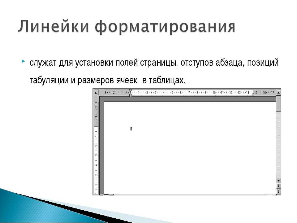 служат для установки полей страницы, отступов абзаца, позиций табуляции и раз...