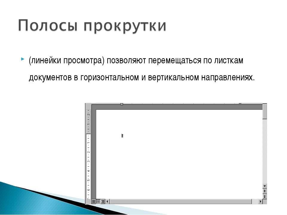 (линейки просмотра) позволяют перемещаться по листкам документов в горизонтал...