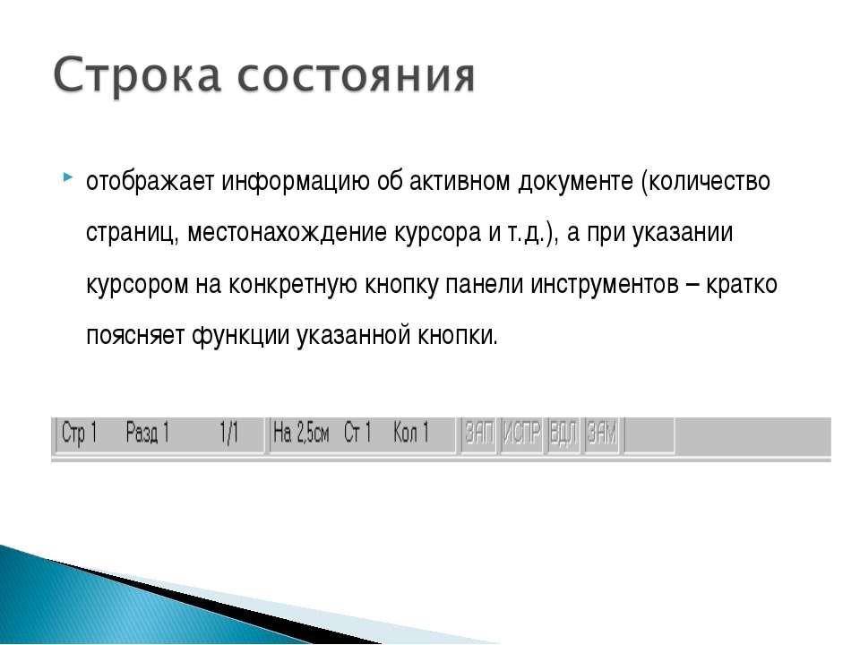 отображает информацию об активном документе (количество страниц, местонахожде...