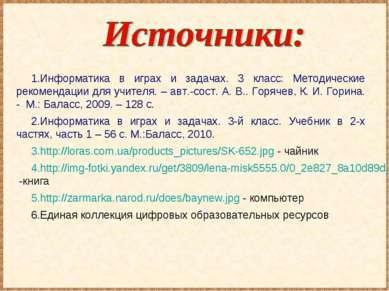 Информатика в играх и задачах. 3 класс: Методические рекомендации для учителя...
