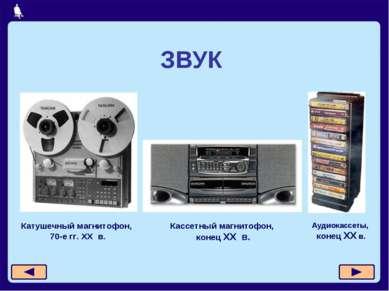 ЗВУК Катушечный магнитофон, 70-е гг. XX в. Кассетный магнитофон, конец XX в. ...