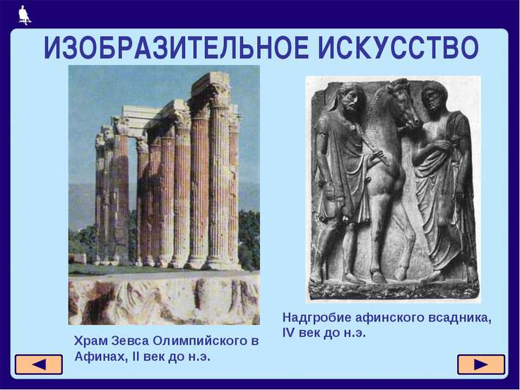 ИЗОБРАЗИТЕЛЬНОЕ ИСКУССТВО Храм Зевса Олимпийского в Афинах, II век до н.э. На...