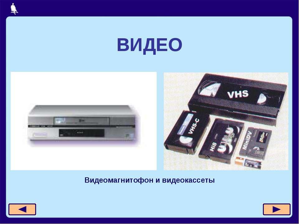 ВИДЕО Видеомагнитофон и видеокассеты