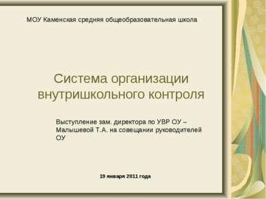 Система организации внутришкольного контроля 19 января 2011 года МОУ Каменска...