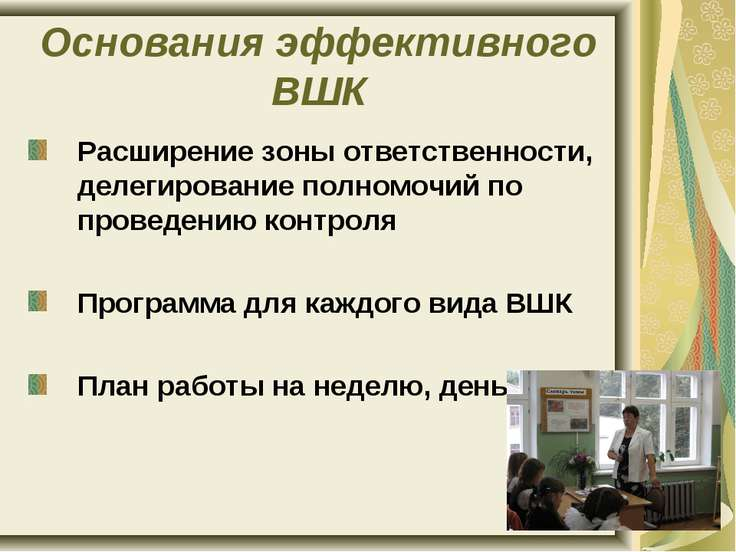 Основания эффективного ВШК Расширение зоны ответственности, делегирование пол...