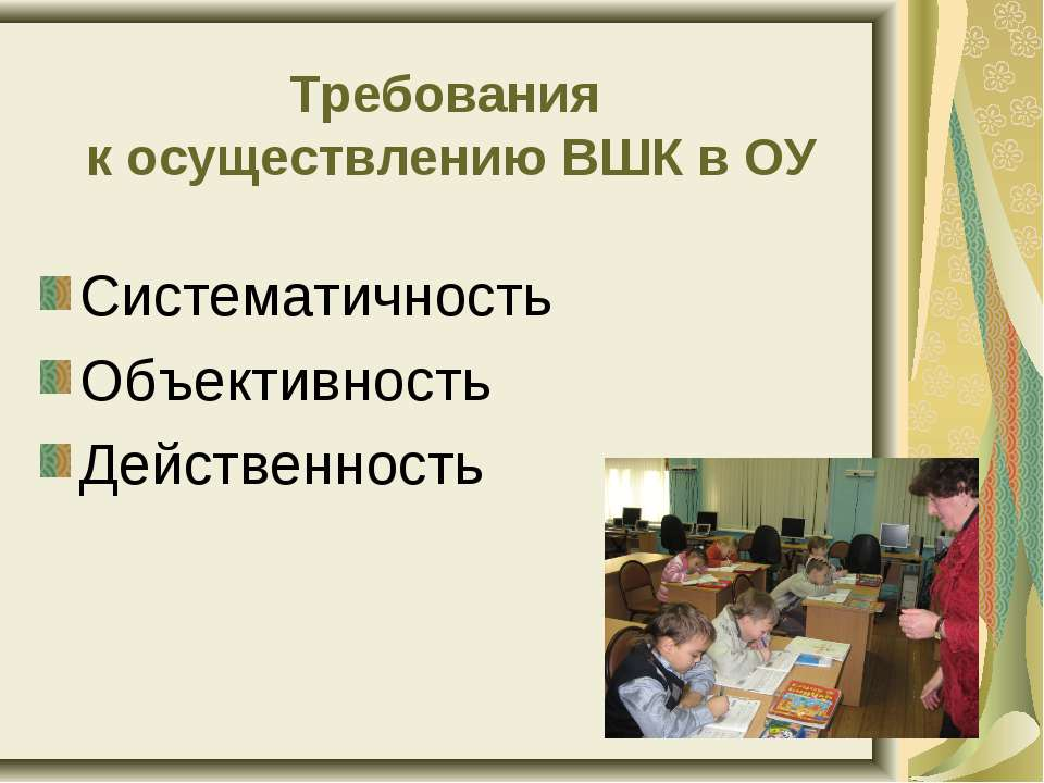 Требования к осуществлению ВШК в ОУ Систематичность Объективность Действенность