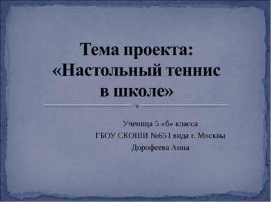 Ученица 5 «б» класса ГБОУ СКОШИ №65 I вида г. Москвы Дорофеева Анна