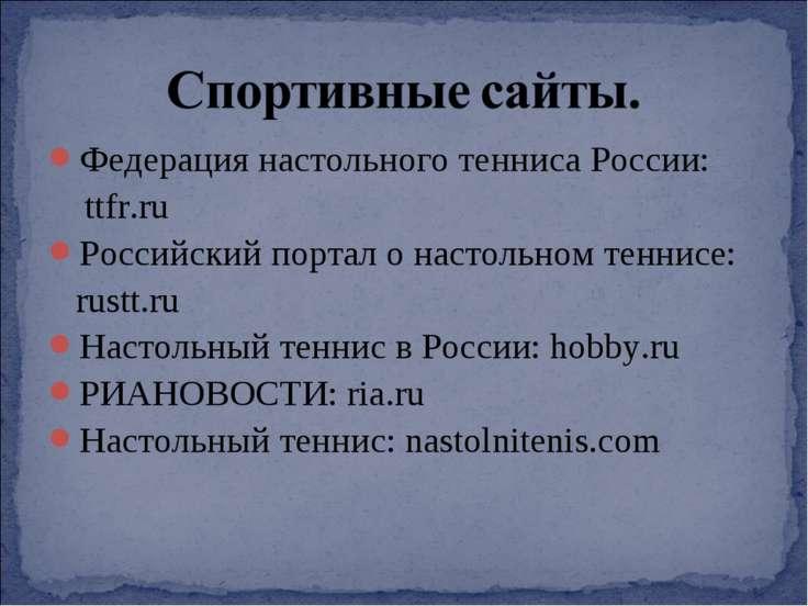 Федерация настольного тенниса России: ttfr.ru Российский портал о настольном ...