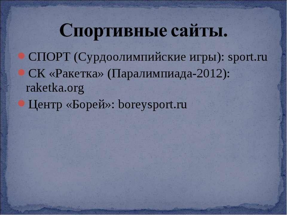 СПОРТ (Сурдоолимпийские игры): sport.ru CК «Ракетка» (Паралимпиада-2012): rak...