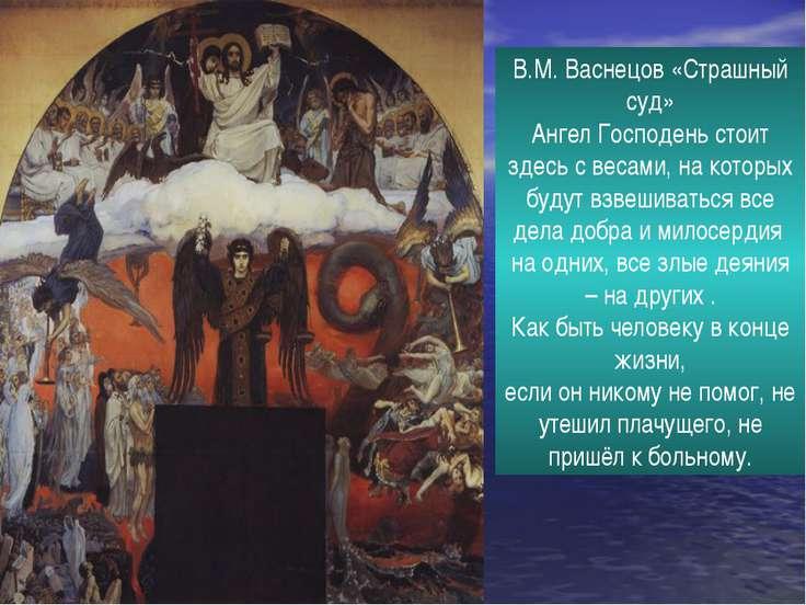 В.М. Васнецов «Страшный суд» Ангел Господень стоит здесь с весами, на которых...