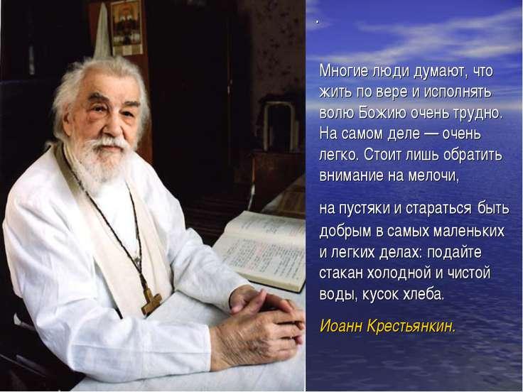 Многие люди думают, что жить повере иисполнять волю Божию очень трудно. На...