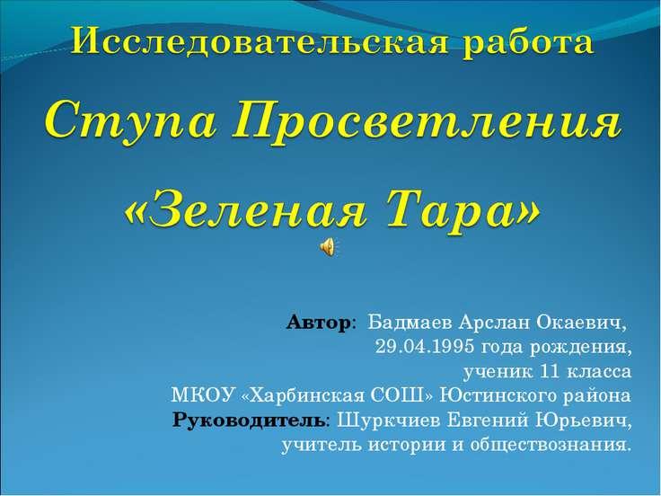 Автор: Бадмаев Арслан Окаевич, 29.04.1995 года рождения, ученик 11 класса МКО...