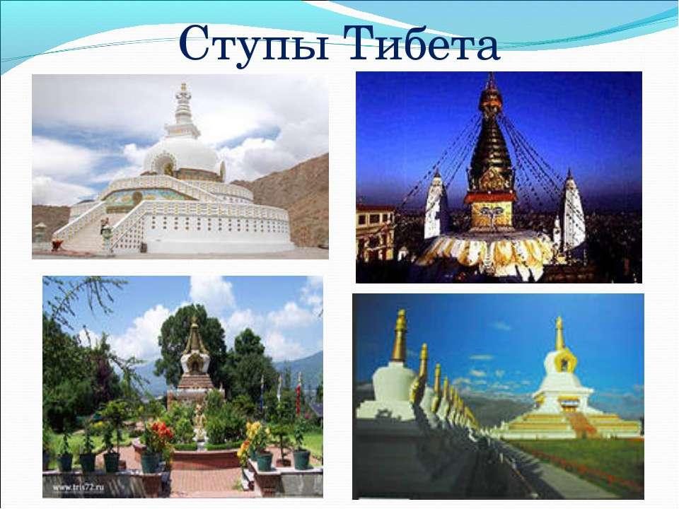 Ступы Тибета