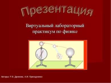 Виртуальный лабораторный практикум по физике Авторы: Р.В. Дронова, А.И. Прихо...