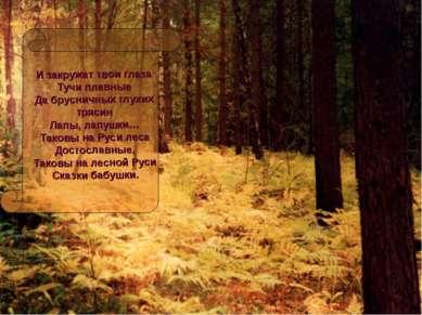 И закружат твои глаза Тучи плавные Да брусничных глухих трясин Лапы, лапушки…...