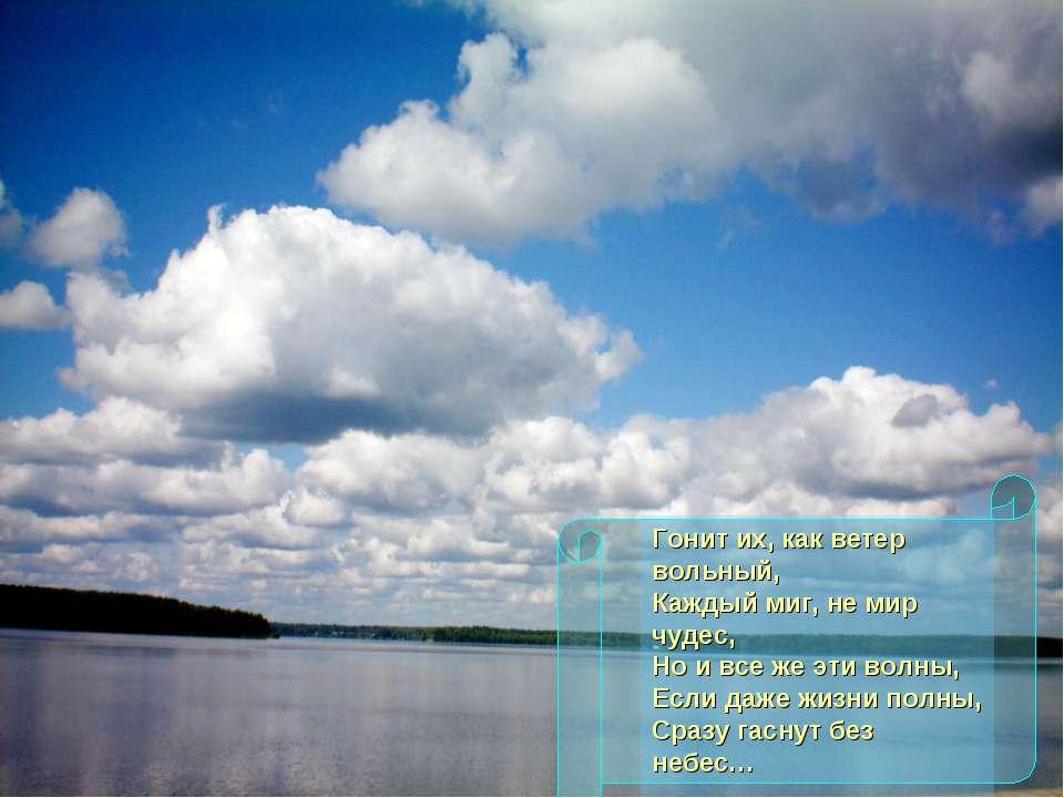 Гонит их, как ветер вольный, Каждый миг, не мир чудес, Но и все же эти волны,...