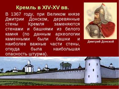 В 1367 году, при Великом князе Дмитрии Донском, деревянные стены Кремля замен...