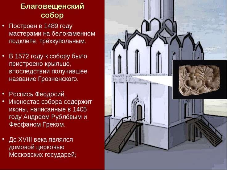 Благовещенский собор Построен в 1489году мастерами на белокаменном подклете,...