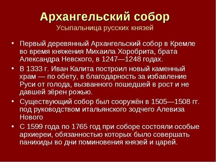 Архангельский собор Усыпальница русских князей Первый деревянный Архангельски...