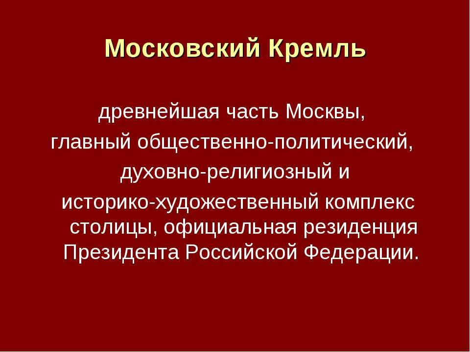 Московский Кремль древнейшая часть Москвы, главный общественно-политический, ...