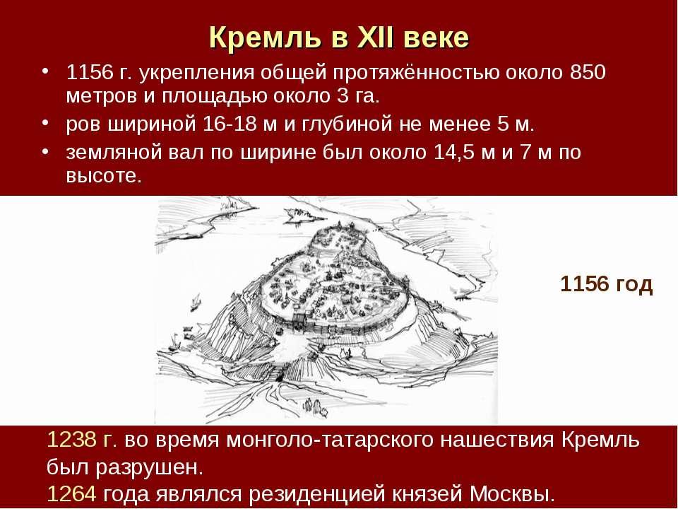 1156 год 1238 г. во время монголо-татарского нашествия Кремль был разрушен. 1...