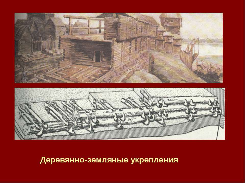 Деревянно-земляные укрепления