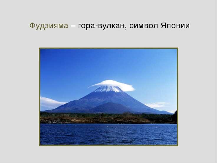Фудзияма – гора-вулкан, символ Японии