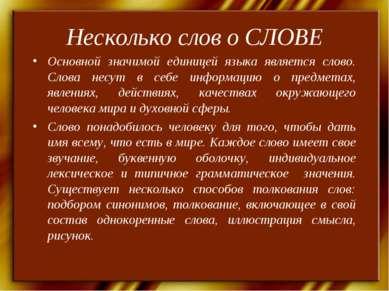 Несколько слов о СЛОВЕ Основной значимой единицей языка является слово. Слова...