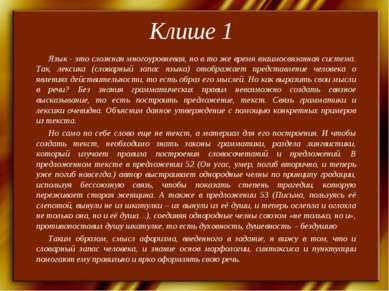 Клише 1 Язык - это сложная многоуровневая, но в то же время взаимосвязанная с...