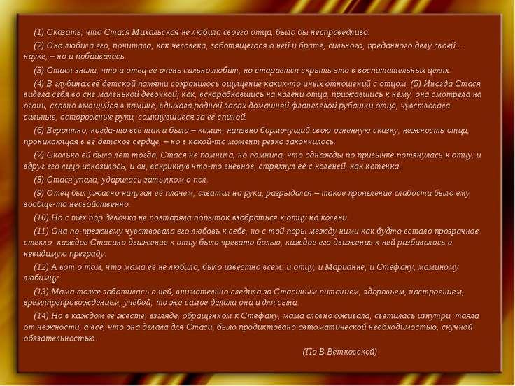 (1) Сказать, что Стася Михальская не любила своего отца, было бы несправедлив...