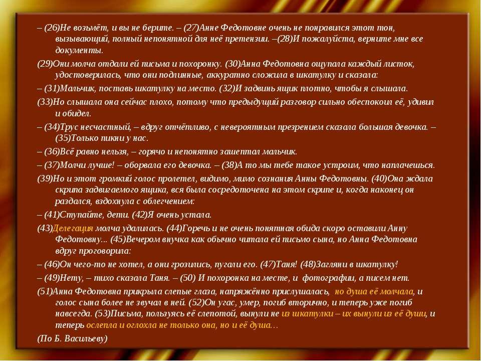 – (26)Не возьмёт, и вы не берите. – (27)Анне Федотовне очень не понравился эт...