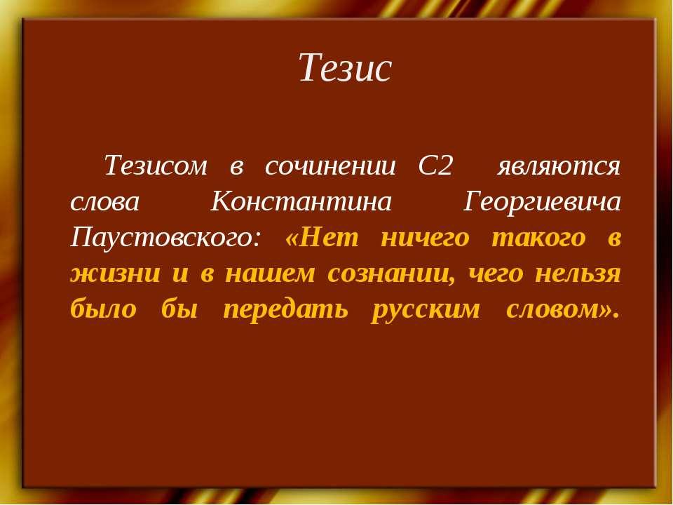 Тезис Тезисом в сочинении С2 являются слова Константина Георгиевича Паустовск...