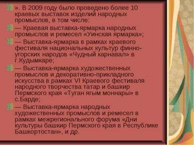 ». В 2009 году было проведено более 10 краевых выставок изделий народных пром...