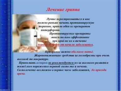 Лечение гриппа Лучше перестраховаться и как можно раньше начать противовирусн...