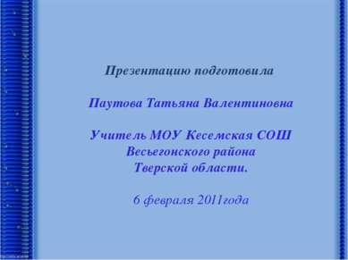 Презентацию подготовила Паутова Татьяна Валентиновна Учитель МОУ Кесемская СО...