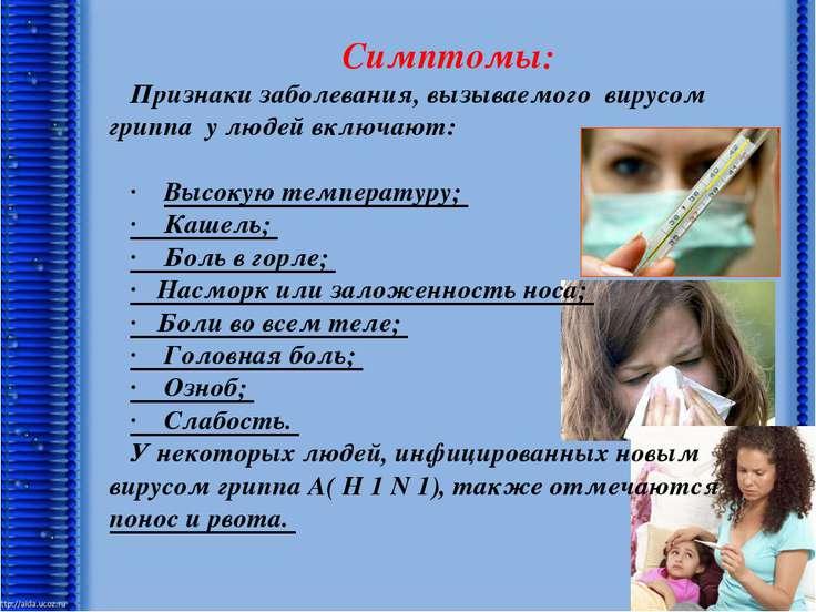 Симптомы: Признаки заболевания, вызываемого вирусом гриппа у людей включают: ...