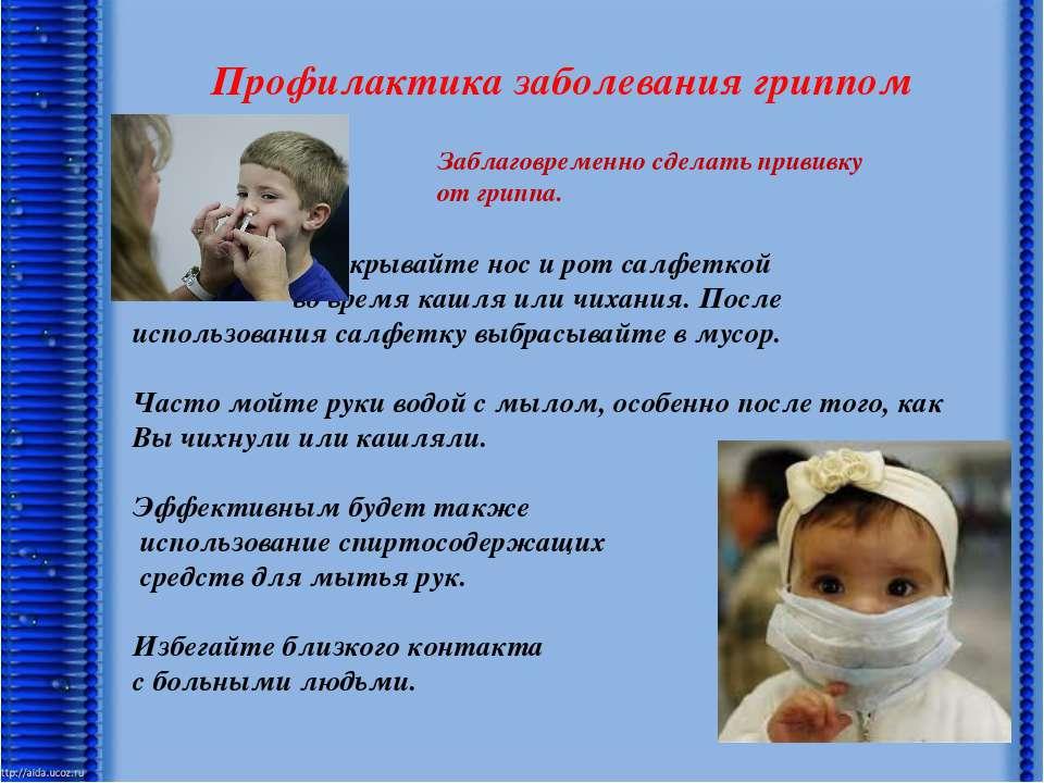 Профилактика заболевания гриппом Прикрывайте нос и рот салфеткой во время каш...