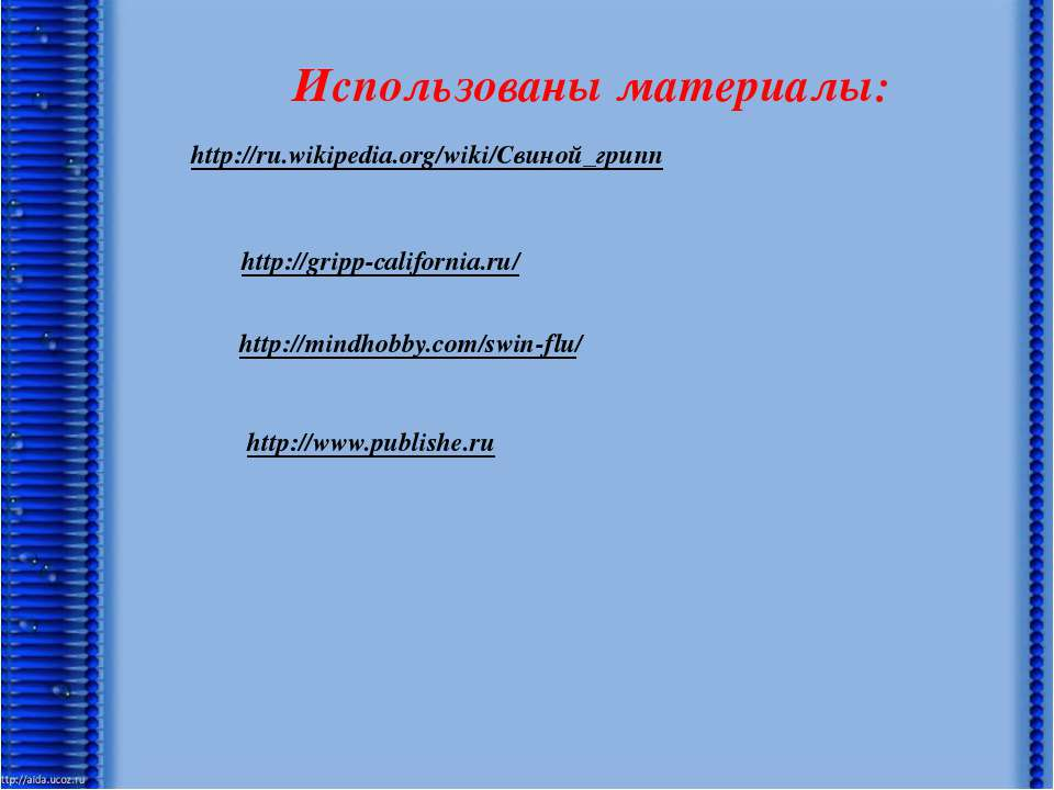 http://ru.wikipedia.org/wiki/Свиной_грипп http://gripp-california.ru/ http://...