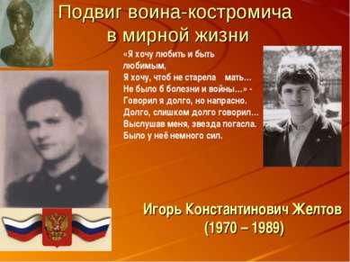 Подвиг воина-костромича в мирной жизни Игорь Константинович Желтов (1970 – 19...
