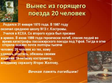 Вынес из горящего поезда 20 человек Родился 31 января 1970 года. В 1987 году ...