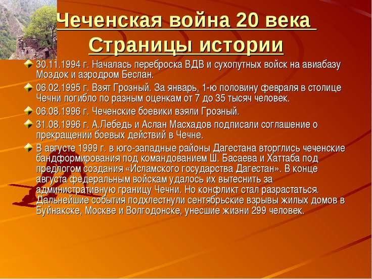 Чеченская война 20 века Страницы истории 30.11.1994 г. Началась переброска ВД...