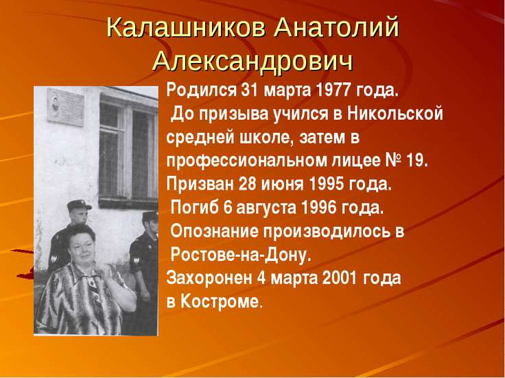 Калашников Анатолий Александрович Родился 31 марта 1977 года. До призыва учил...