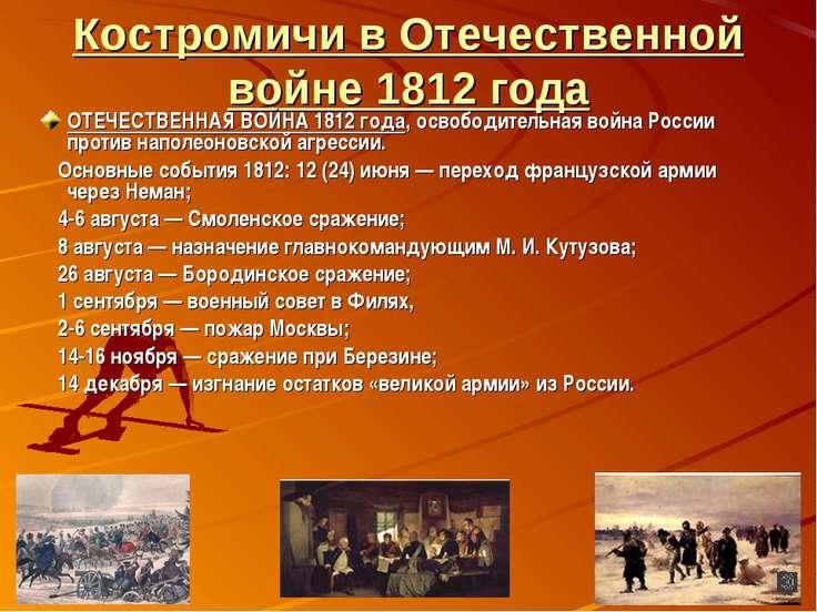 Костромичи в Отечественной войне 1812 года ОТЕЧЕСТВЕННАЯ ВОЙНА 1812 года, осв...