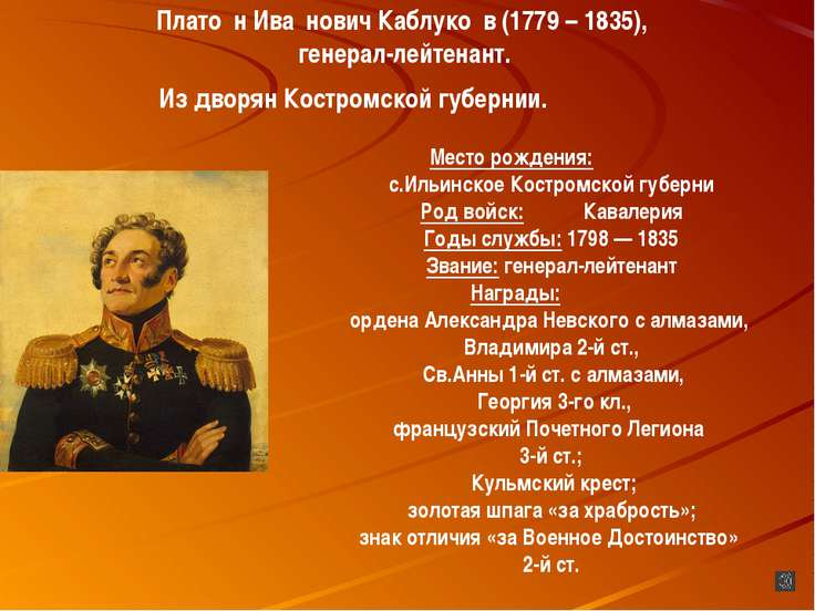 Плато н Ива нович Каблуко в (1779 – 1835), генерал-лейтенант. Из дворян Костр...