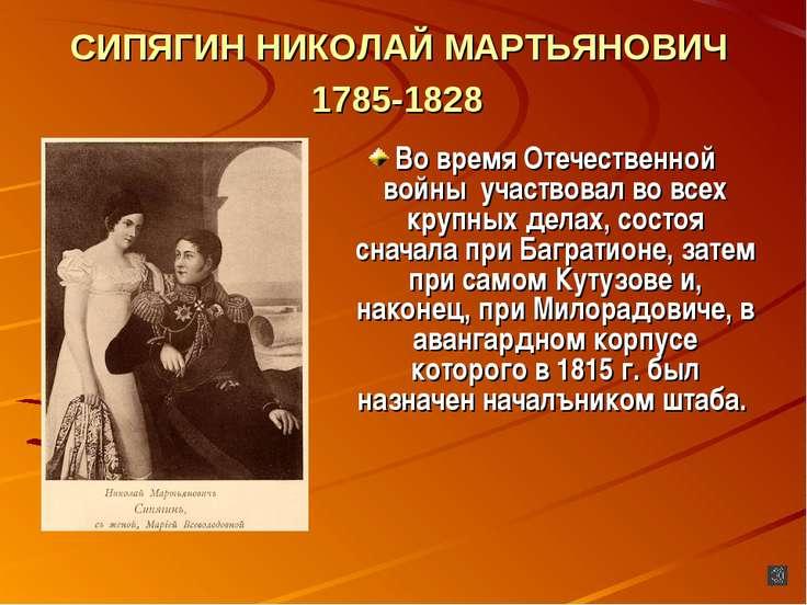 СИПЯГИН НИКОЛАЙ МАРТЬЯНОВИЧ 1785-1828 Во время Отечественной войны участвовал...