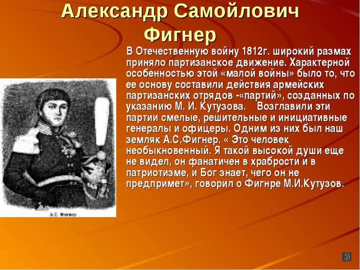 Александр Самойлович Фигнер В Отечественную войну 1812г. широкий размах приня...