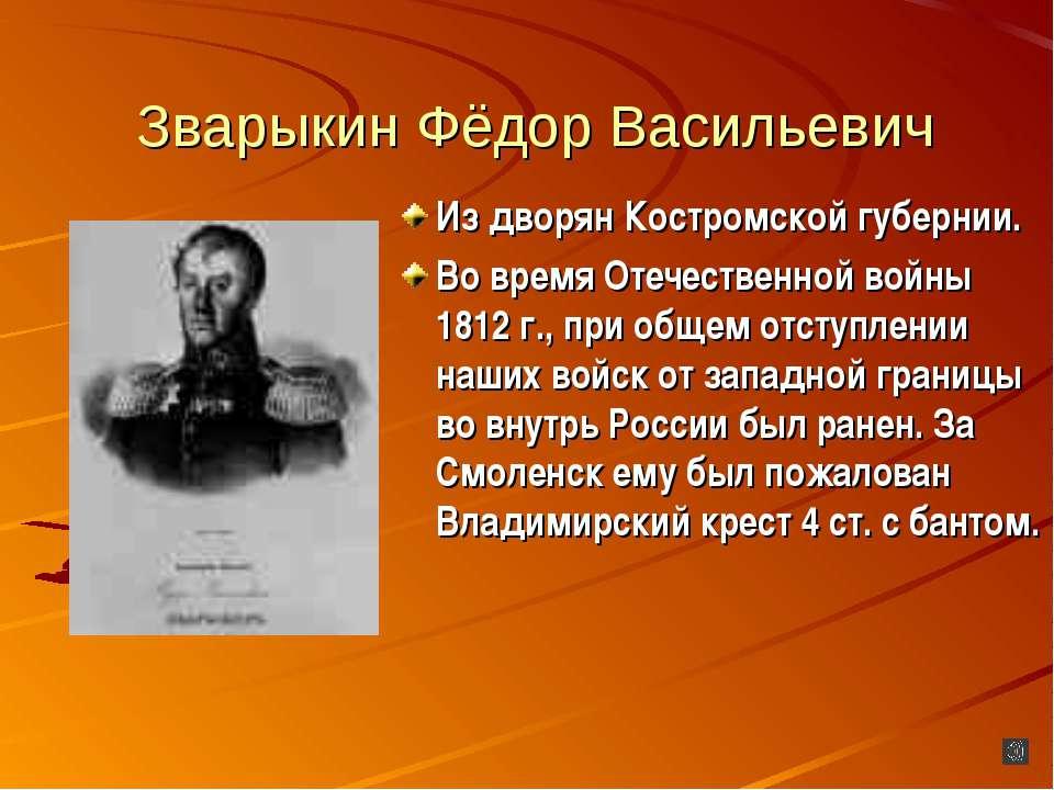 Зварыкин Фёдор Васильевич Из дворян Костромской губернии. Во время Отечествен...