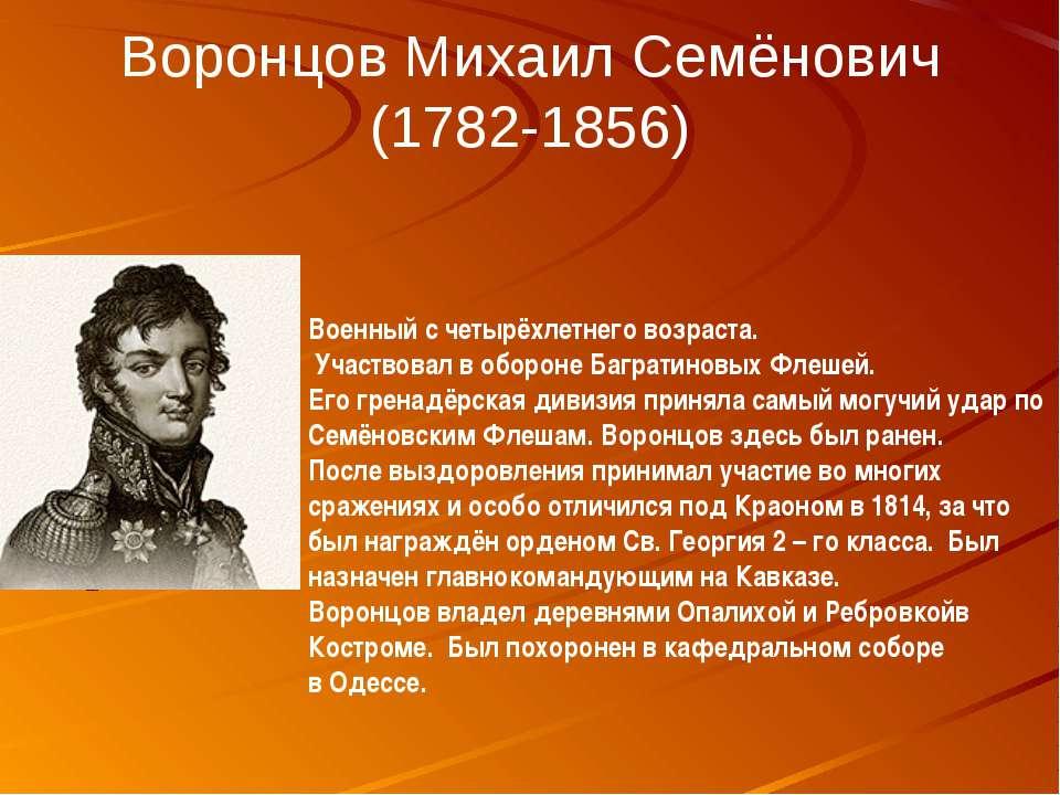 Воронцов Михаил Семёнович (1782-1856) Военный с четырёхлетнего возраста. Учас...