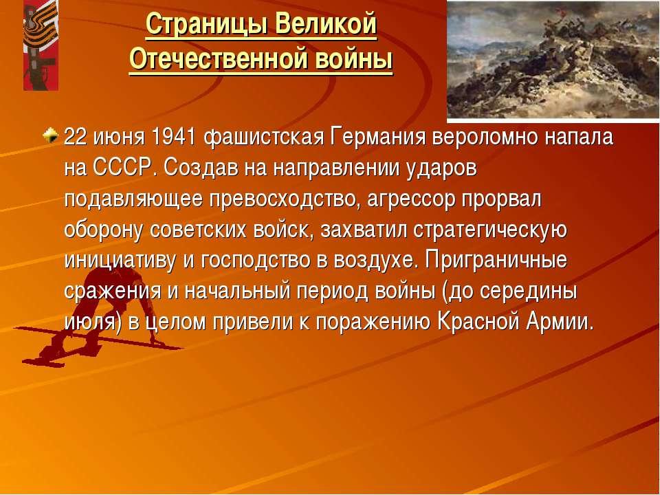 22 июня 1941 фашистская Германия вероломно напала на СССР. Создав на направле...